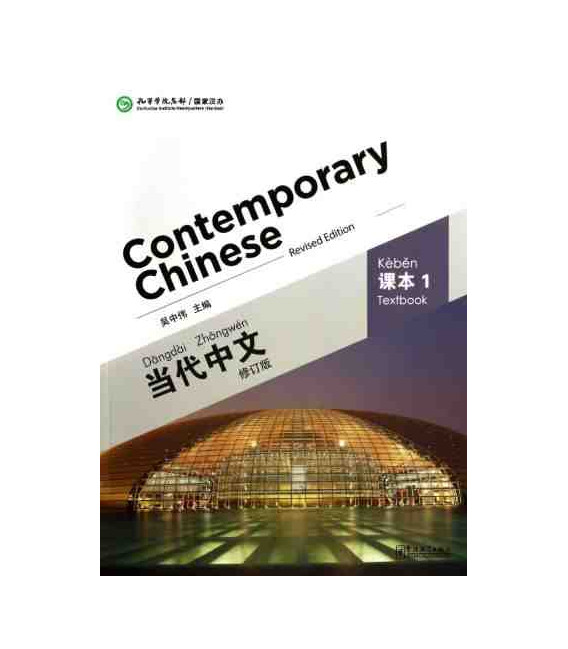 Contemporary Chinese - Textbook 1 (Revised edition)