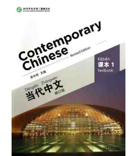 Contemporary Chinese - Textbook 1 (überarbeitete Auflage)