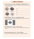 Contemporary Chinese - Textbook 3 (überarbeitete Auflage)