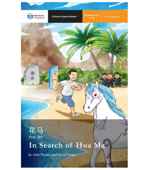 In Search of Hua Ma (Chinese Graded Reader Breakthrough Level) - 150 Schriftzeichen