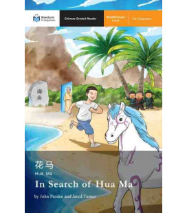 In Search of Hua Ma (Chinese Graded Reader Breakthrough Level) - 150 Characters