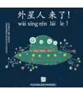 Wai xing ren lai le - ¡Vienen los extraterrestres!/ Aliens are coming! (QR Code for audios)