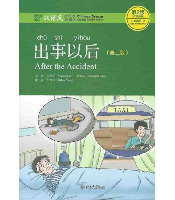 After the Accident - Level 2: 500 words- 2nd edition (Audio files available through QR code)