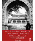 A Cultural Dictionary of The Chinese Language - 500 Proverbs, Idioms and Maxims