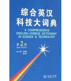 A Comprehensive English-Chinese Dictionary of Science and Technology (2nd Edition)