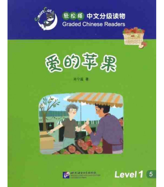 Smart Cat - The apples of Love - Graded Chinese Readers Level 1(Audio descargable)