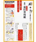Hojas de caligrafía Kuretake- Modelo LA18-1 (Avanzado)- 10 hojas - Papel de respaldo