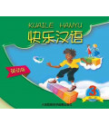 Kuaile Hanyu (2nd Edition) Vol 1 - Workbook