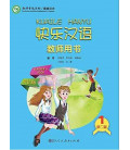 Kuaile Hanyu (2nd Edition) Vol 1 - Teacher's Book