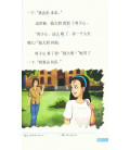 Just Friends? (Chinese Graded Reader Breakthrough Level) - 150 Characters