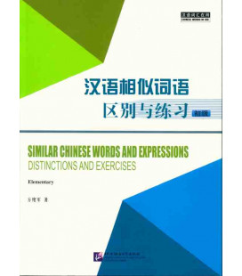 Similar Chinese Words and Expressions- Distinctions and Exercises (Grundstufe)