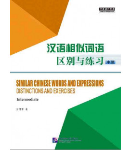 Similar Chinese Words and Expressions Distinctions and Exercises (MIttelstufe)