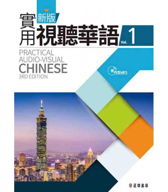Practical Audio-Visual Chinese 1 - 3. Auflage (enthält eine MP3-CD) - Lehrbuch