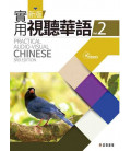 Practical Audio-Visual Chinese 2 (3rd Edition) enthält CD MP3 - Textbook