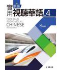 Practical Audio-Visual Chinese 4 - 3.Auflage (enthält MP3-CD) - Lehrbuch