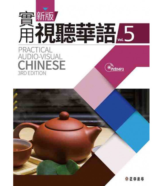 Practical Audio-Visual Chinese 5 (3rd Edition) Includes CD MP3 - Textbook