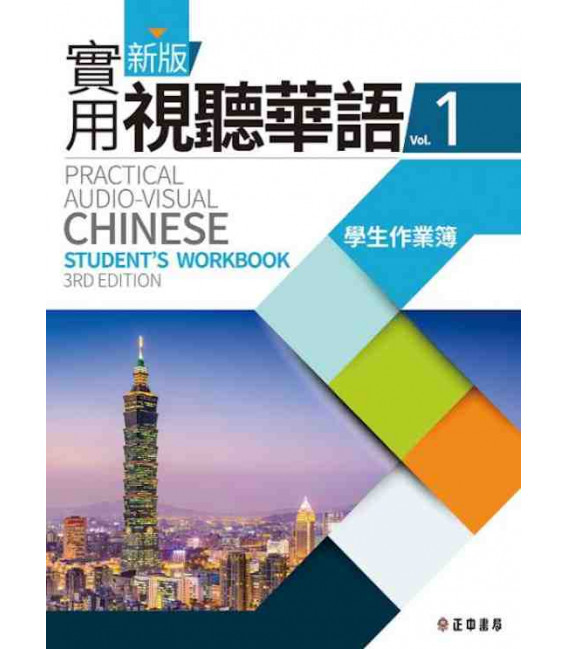 Practical Audio-Visual Chinese 1 (3rd Edition) Student's Workbook