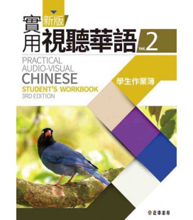 Practical Audio-Visual Chinese 2 (3rd Edition) Student's Workbook