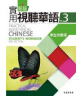 Practical Audio-Visual Chinese 3 - Arbeitsbuch - 3. Auflage