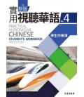 Practical Audio-Visual Chinese 4 - Student's Workbook (Arbeitsbuch) - 3. Auflage