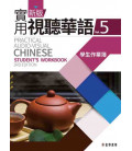 Practical Audio-Visual Chinese 5 (3rd Edition) Student's Workbook