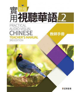 Practical Audio-Visual Chinese 2 (3rd Edition) Teacher's Manual