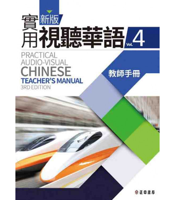 Practical Audio-Visual Chinese 4 (3rd Edition) Teacher's Manual
