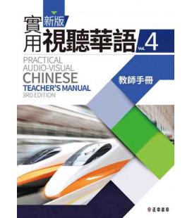 Practical Audio-Visual Chinese 4 - Teacher's Manual (Lehrerhandbuch) - 3. Auflage