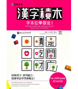Chinese Characters: Building Blocks Character-based Learning Method I (Incluye CD)