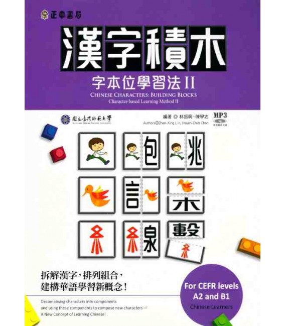 Chinese Characters: Building Blocks Character-based Learning Method II (Includes CD)