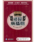 Mini Radio Plays (Textbook) überarbeitete Ausgabe - QR-Code für Audios