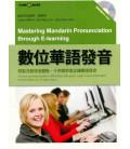 Mastering Mandarin Pronunciation through E-learning (1 book + 1 DVD)