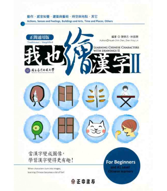 Learning Chinese Characters with Drawings 2 - For Beginners - Traditional/Simplified