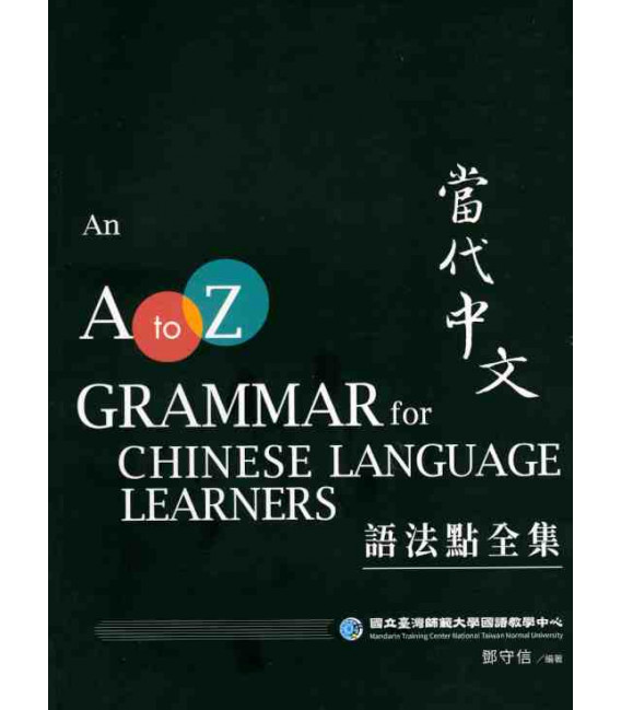 An A to Z Grammar for Chinese Language Learners
