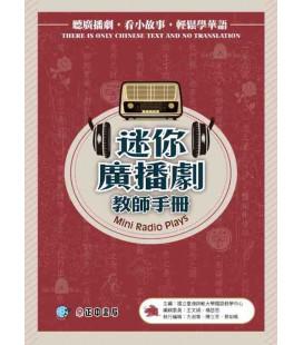 Mini Radio Plays (Teacher's Manual) Revised edition