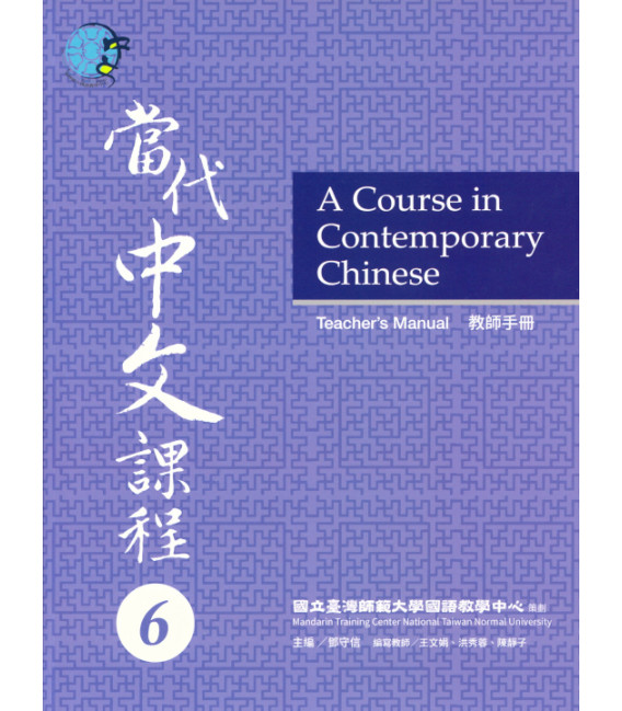 A Course in Contemporary Chinese - Teacher's Manual 6 - Codice QR Incluso