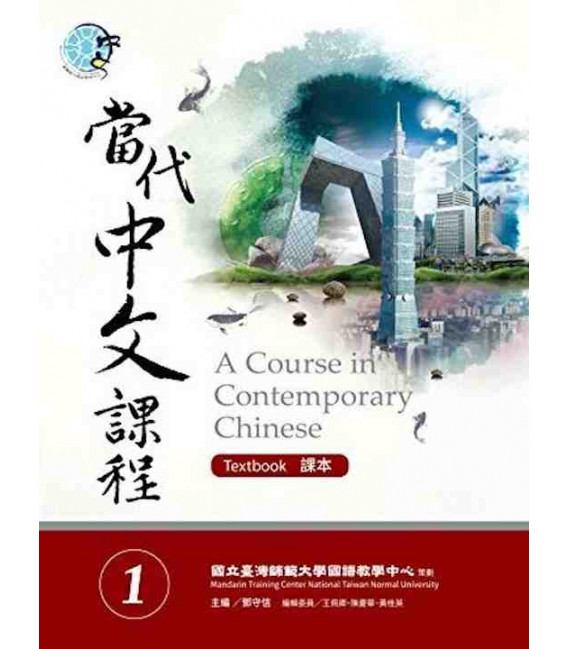 A Course in Contemporary Chinese - Textbook 1 - Includes QR Code