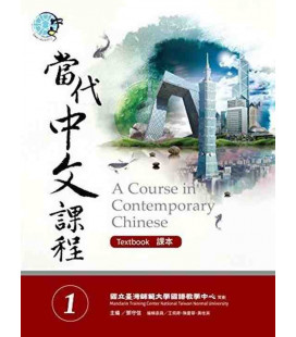 A Course in Contemporary Chinese - Textbook 1 - QR Code Inclus