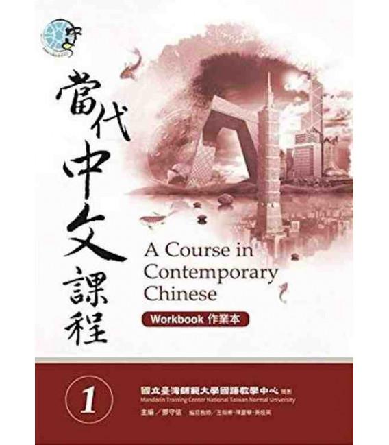 A Course in Contemporary Chinese - Workbook 1 - enthält einen QR-Code