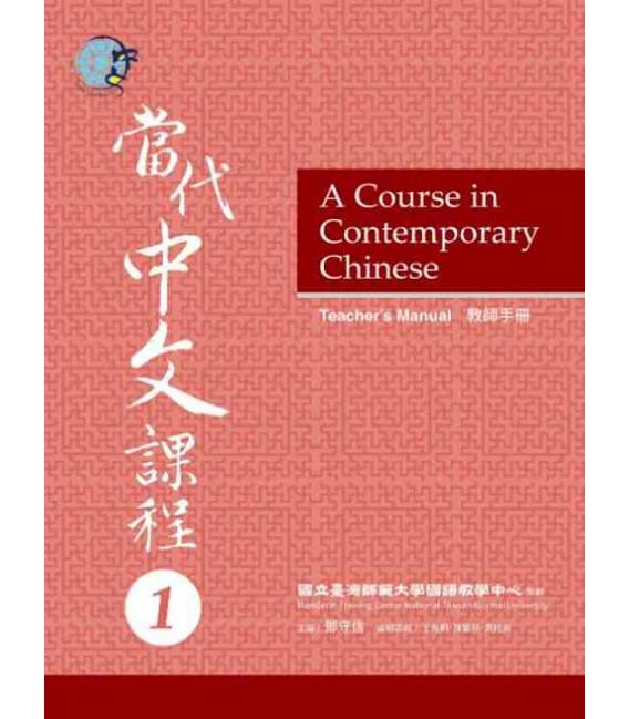 A Course in Contemporary Chinese - Teacher's Manual 1 (Lehrerhandbuch)