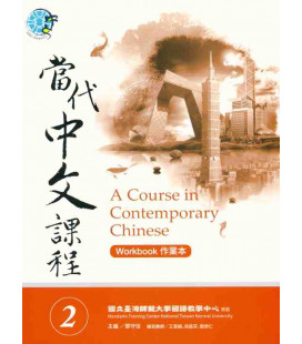 A Course in Contemporary Chinese - Workbook 2 - enthält einen QR-Code
