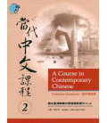 A Course in Contemporary Chinese - Character Workbook 2 - Includes QR Code