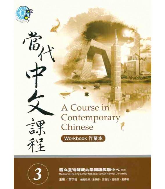 A Course in Contemporary Chinese - Workbook 3 - Incluye Código QR