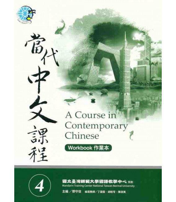 A Course in Contemporary Chinese - Workbook 4 - Includes QR Code