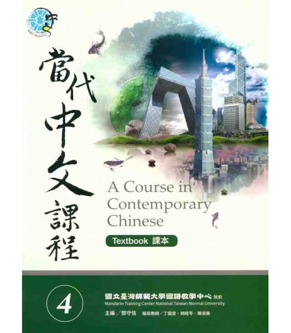 A Course in Contemporary Chinese - Textbook 4 - enthält einen QR-Code
