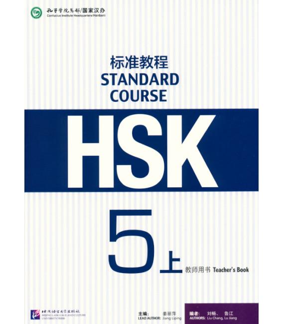 HSK Standard Course 5A Teacher's Book
