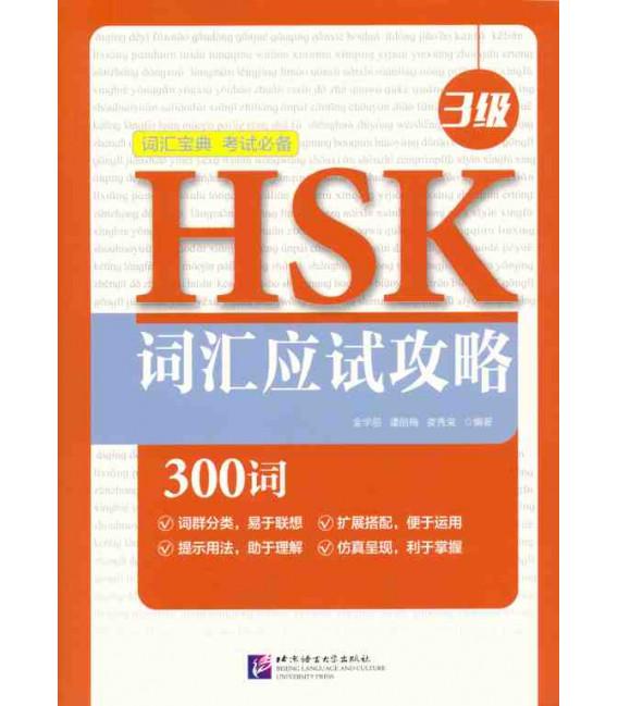 HSK Vocabulary Prep (Level 3)