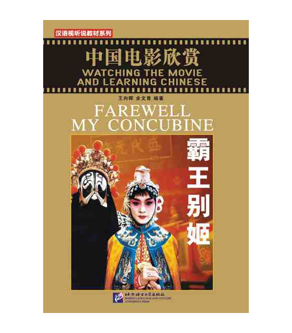 Watching the Movie and Learning Chinese- Farewell my Concubine ( Book + DVD)