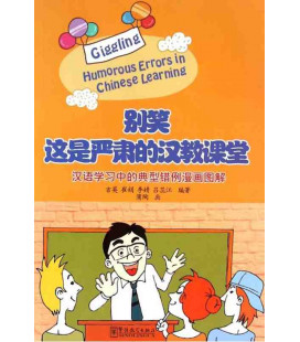 Giggling - Humorous Errors in Chinese Learning