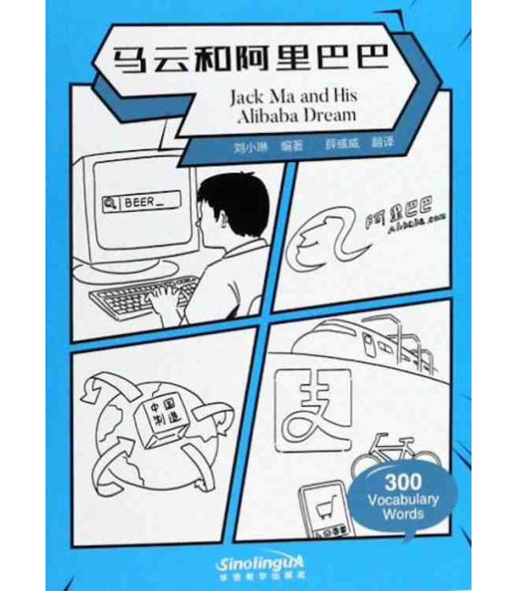Jack Ma and His Alibaba Dream - Graded Chinese Reader of Wisdom Stories (300 Vocabulary Words)
